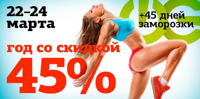 Весенняя скидка 45% в фитнес-клубе «WeGym Ферганская»!