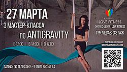 Мастер-класс по Антигравити в фитнес-клубе I Love Fitness