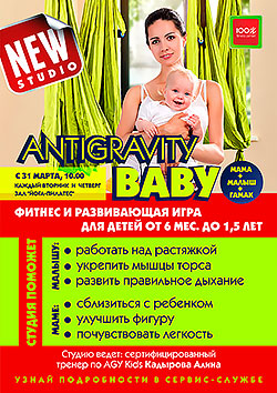 С 31 марта новая студия Antigravity Baby в «Фитнес-центре 100%»!