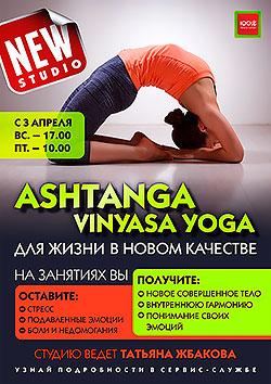 Новая студия Ashtanga Vinyasa Yoga в «Фитнес-центре 100%»!