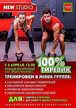 Хит этого фитнес-сезона — студия «100% гиревик» в «Фитнес-центре 100%»!