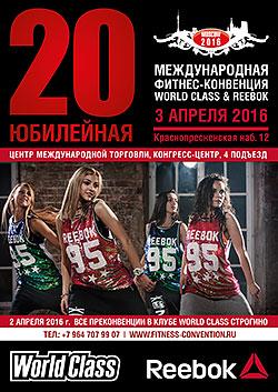 XX Юбилейная международная фитнес-конвенция World Class и Reebok 2016