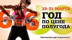 Год по цене полугода в фитнес-клубе «WeGym Кутузовский»!