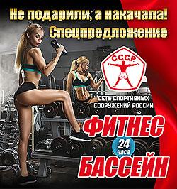 Весь март — распродажа карт в фитнес-клубе «С.С.С.Р. Красносельская»!
