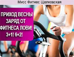 Специальные предложения на фитнес-карты в клубе «Мисс Фитнес Щелковская»!