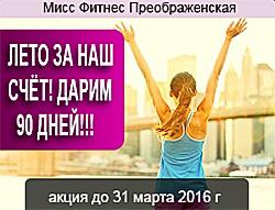 Лето за наш счет! Дарим 90 дней в клубе «Мисс Фитнес Преображенское»!