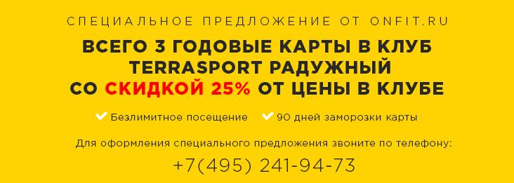 Только 3 карты со скидкой 25% в фитнес-клуб «Terrasport Радужный»!
