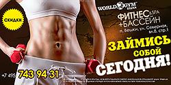 Займись собой сегодня! Скидки в фитнес-клубе «World Gym Вешки»!