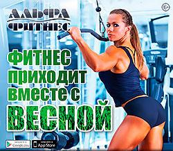 «Альфа-Фитнес»: Фитнес приходит вместе с весной!