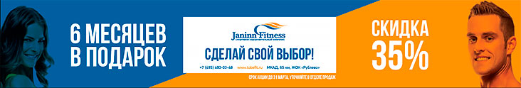 Сделай свой выбор в фитнес-клубе Janinn Fitness!