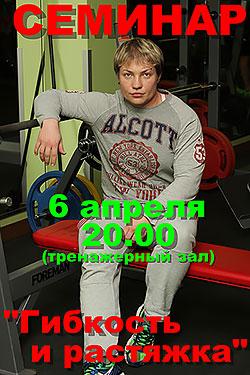 Семинар «Гибкость и растяжка» в фитнес-клубе «О2»