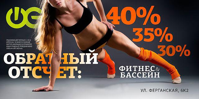 Успейте купить выгоднее! Скидки до 40% в фитнес-клубе «WeGym Ферганская»!