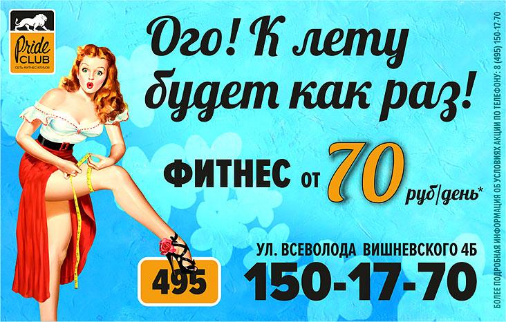 Фитнес от 70 рублей в день в клубе «Pride Club Тимирязевская»!*