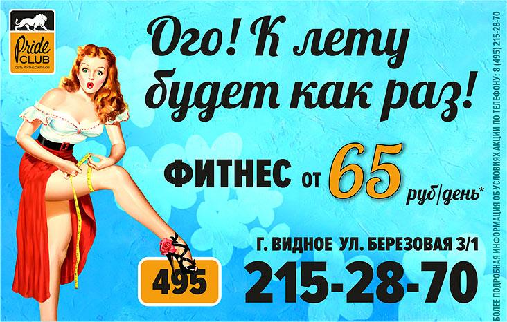 Фитнес от 65 рублей в день в клубе «Pride Club Видное»!*