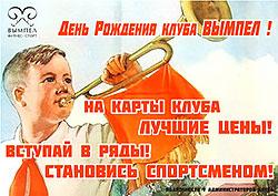 Специальные предложения на клубные карты в честь Дня рождения клуба «Вымпел Домодедовская»!