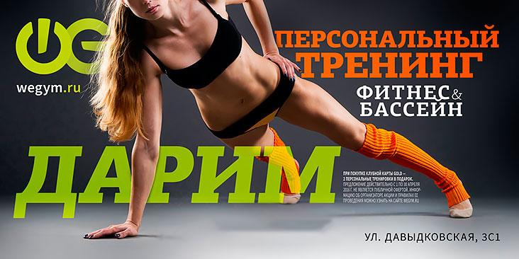 Дарим персональный тренинг в фитнес-клубе «WeGym Кутузовский»!