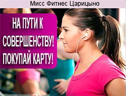 С «Мисс Фитнес Царицыно» на пути к совершенству!