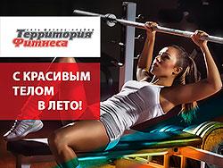 «Территория Фитнеса» дарит фитнес-весну!