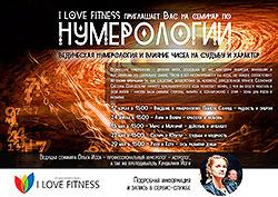 Семинары по нумерологии в фитнес-клубе I Love Fitness