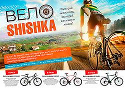Ежегодный апрельский розыгрыш суперпризов «ВелоShishka» в фитнес-клубе Shishka!