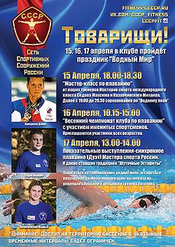 Праздник «Водный мир» в фитнес-клубе «С.С.С.Р. Красносельская»!