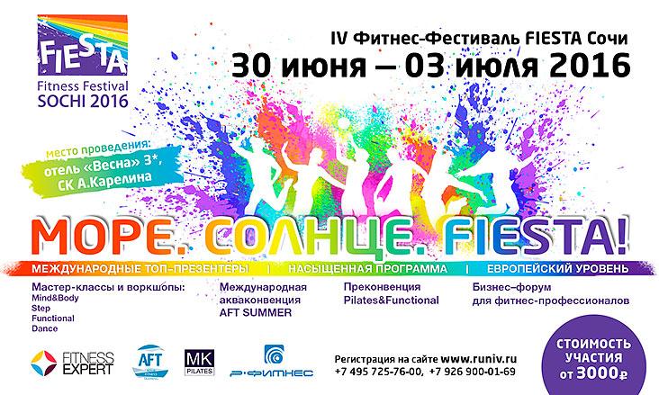 Фитнес-фестиваль Fiesta Сочи 2016