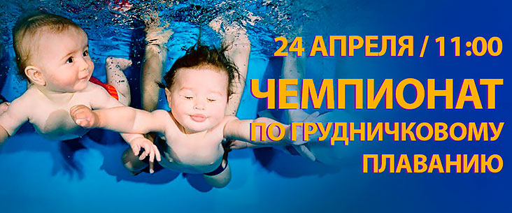 Первый внутриклубный чемпионат по грудничковому плаванию в «Премьер-Спорт»