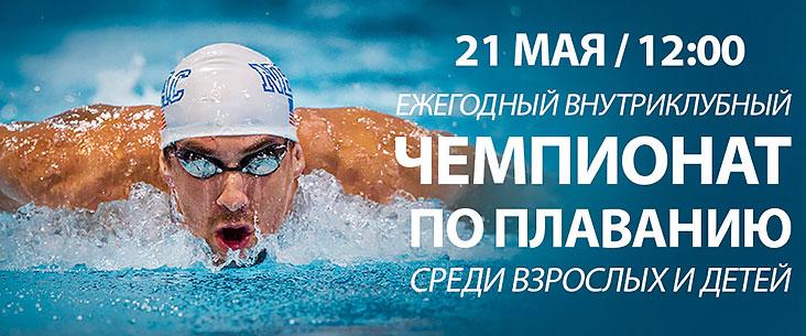 Ежегодный внутриклубный чемпионат по плаванию среди взрослых и детей в «Премьер-Спорт»