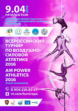 Отборочный турнир ВСА в Калиниграде