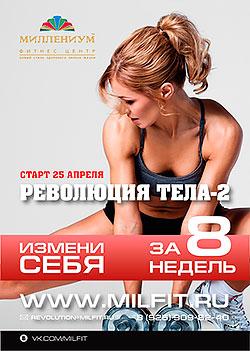 «Революция тела 2». Похудей за 8 недель с фитнес-центром «Миллениум»!