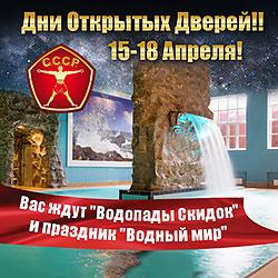 Дни открытых дверей в фитнес-клубе «С.С.С.Р Красносельская»!