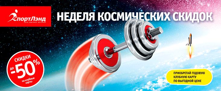 Неделя «Космических скидок» в сети фитнес-клубов «СпортЛэнд»!