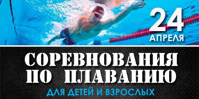 Соревнования по плаванию 2016 в фитнес-клубе «World Gym Вешки»