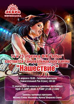 Танцевальная программа «Нашествие» в фитнес-клубе «Зебра Реутов»!