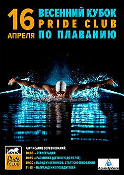 Ежегодный весенний кубок по плаванию Pride Club Видное