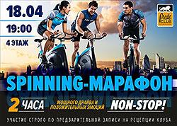 Spinning-марафон в «Pride Club Видное»!