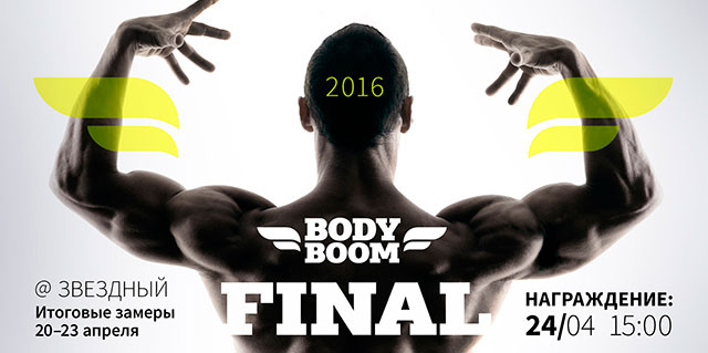 �WeGym ������� ���������� �� ����� �������� Body Boom 2016