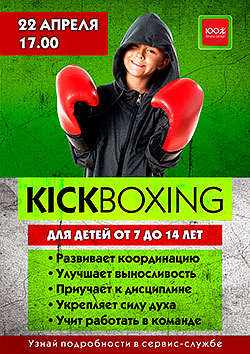 Открытый урок по Kickboxing в «Фитнес-центре 100%»