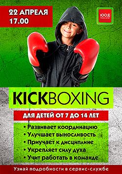 �������� ���� �� Kickboxing � �������-������ 100%�