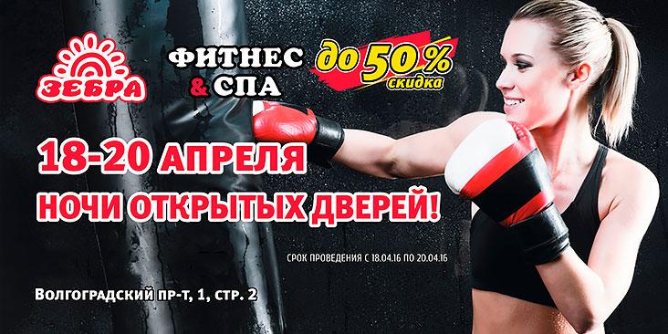 Скидки до 50%! Ночи открытых дверей в фитнес-клубе «Зебра Пролетарская»