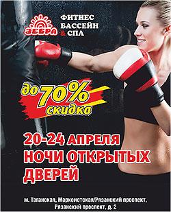 Скидки до 70%! Ночи открытых дверей в фитнес-клубе «Зебра Таганская»