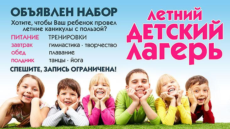 Летний детский лагерь в «Арт-Спорт»!