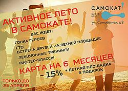 Карта на 6 месяцев! Скидка 15% + летняя площадка в подарок в фитнес-клубе «Самокат»!