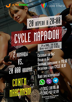 Cycle-марафон в фитнес-клубе I Love Fitness