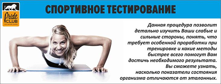 Спортивное тестирование в фитнес-клубе «Pride Club Видное»