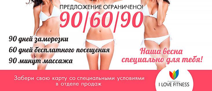 Лимитированный выпуск карт 90/60/90 в фитнес-клубе I Love Fitness!