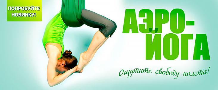 Аэро-йога – ощутите свободу полета в «Премьер-Спорт»