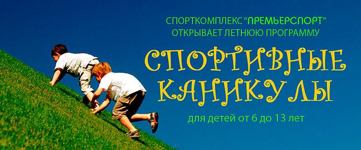 Летняя спортивная программа для детей от 6-ти лет в «Премьер-Спорт»