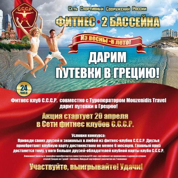 Дарим путевки в Грецию! Акция в сети клубов «С.С.С.Р.»