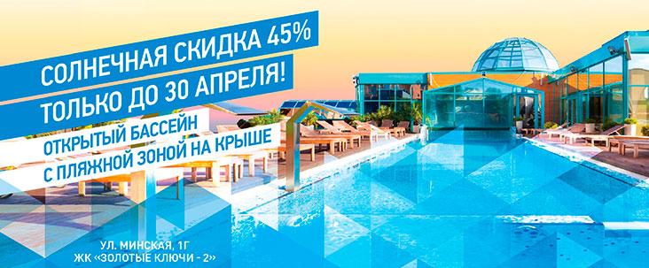 Солнечная скидка 45% в фитнес-клубе Sky Club!